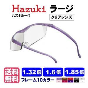 ポイント15倍 ハズキルーペ ラージ クリアレンズ 正規品 1.32倍 1.6倍 1.85倍 日本製...
