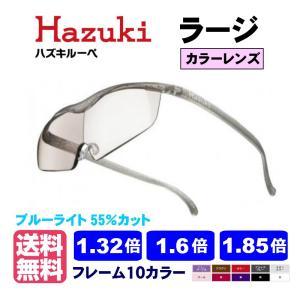 ポイント15倍 ハズキルーペ ラージ カラーレンズ 正規品 1.32倍 1.6倍 1.85倍 日本製...