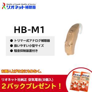 補聴器 日本製 リオネット 耳かけ型 HB-M1 アナログ コンパクト 簡単 【電池2パックプレゼン...
