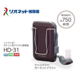 補聴器 日本製 リオネット ポケット型 HD-31 デジタル 送料無料 コンパクト 電池式 簡単 操...