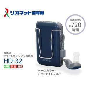 補聴器 日本製 リオネット ポケット型 HD-32 デジタル 送料無料 コンパクト 電池式 簡単 操...