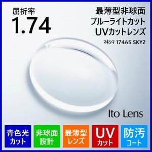 最薄型 非球面 1.74 紫外線 UVカット ブルーライトカット ITO マキシマ174AS SKYII 度付き レンズ メガネレンズ|eyeneed