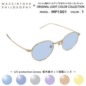 マッキントッシュ フィロソフィー サングラス ライトカラー MP-1001 1 正規品 eyeneed