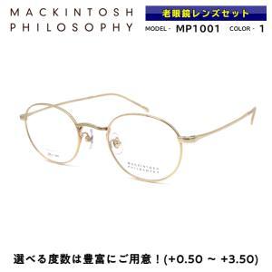 マッキントッシュ フィロソフィー 老眼鏡 MP-1001 1 メガネ 正規品|eyeneed