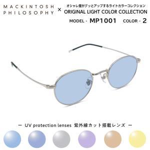 マッキントッシュ フィロソフィー サングラス ライトカラー MP-1001 2 正規品 eyeneed