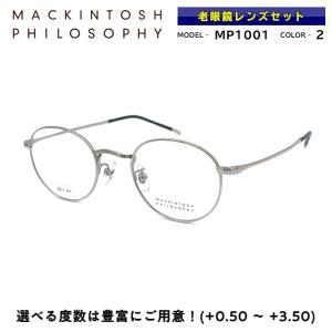 マッキントッシュ フィロソフィー 老眼鏡 MP-1001 2 メガネ 正規品|eyeneed