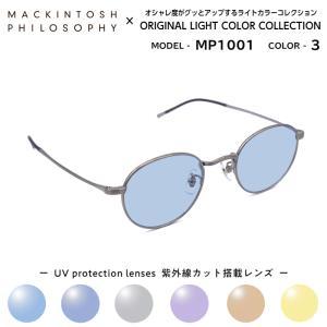 マッキントッシュ フィロソフィー サングラス ライトカラー MP-1001 3 正規品 eyeneed
