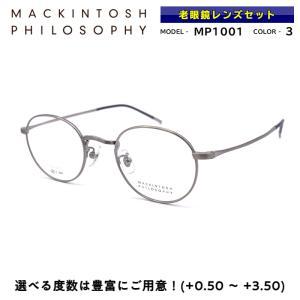 マッキントッシュ フィロソフィー 老眼鏡 MP-1001 3 メガネ 正規品|eyeneed