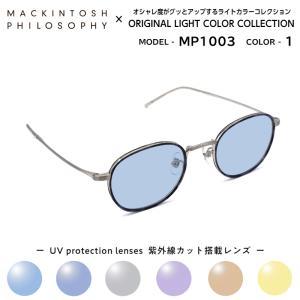 マッキントッシュ フィロソフィー サングラス ライトカラー MP-1003 1 正規品 eyeneed