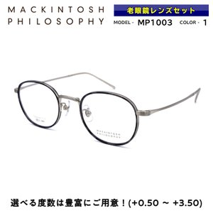 マッキントッシュ フィロソフィー 老眼鏡 MP-1003 1 メガネ 正規品|eyeneed