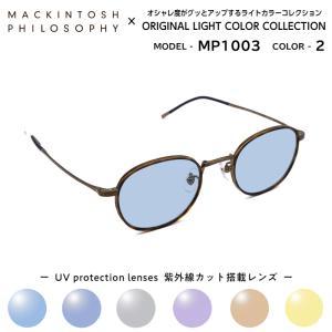 マッキントッシュ フィロソフィー サングラス ライトカラー MP-1003 2 正規品 eyeneed
