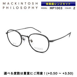 マッキントッシュ フィロソフィー 老眼鏡 MP-1003 2 メガネ 正規品|eyeneed