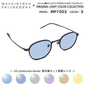 マッキントッシュ フィロソフィー サングラス ライトカラー MP-1003 3 正規品 eyeneed