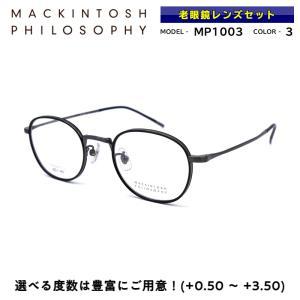 マッキントッシュ フィロソフィー 老眼鏡 MP-1003 3 メガネ 正規品|eyeneed