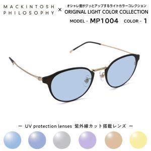 マッキントッシュ フィロソフィー サングラス ライトカラー MP-1004 1 正規品 eyeneed