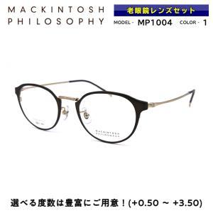 マッキントッシュ フィロソフィー 老眼鏡 MP-1004 1 メガネ 正規品|eyeneed