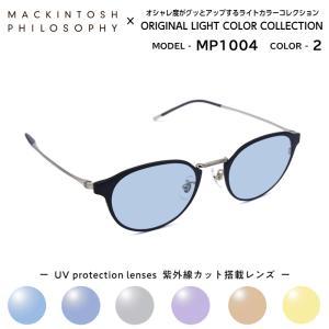 マッキントッシュ フィロソフィー サングラス ライトカラー MP-1004 2 正規品 eyeneed