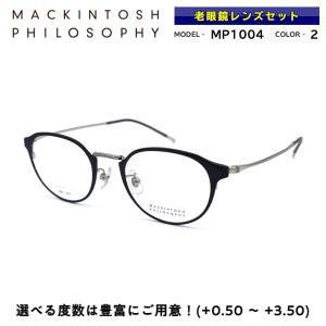 マッキントッシュ フィロソフィー 老眼鏡 MP-1004 2 メガネ 正規品|eyeneed