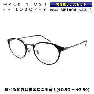 マッキントッシュ フィロソフィー 老眼鏡 MP-1004 3 メガネ 正規品|eyeneed