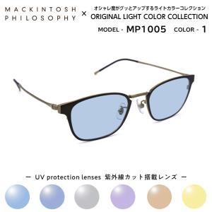 マッキントッシュ フィロソフィー サングラス ライトカラー MP-1005 1 正規品 eyeneed