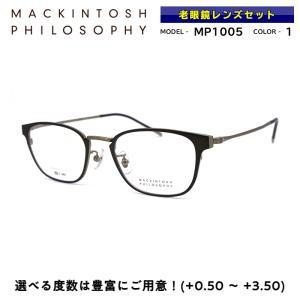 マッキントッシュ フィロソフィー 老眼鏡 MP-1005 1 メガネ 正規品|eyeneed
