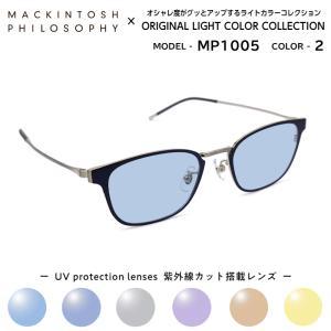 マッキントッシュ フィロソフィー サングラス ライトカラー MP-1005 2 正規品 eyeneed