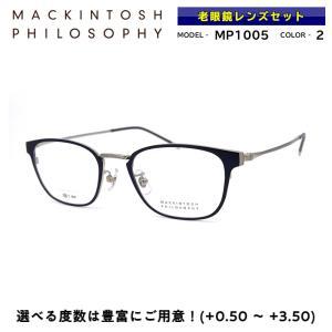 マッキントッシュ フィロソフィー 老眼鏡 MP-1005 2 メガネ 正規品|eyeneed