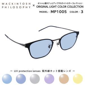 マッキントッシュ フィロソフィー サングラス ライトカラー MP-1005 3 正規品 eyeneed