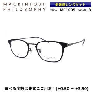 マッキントッシュ フィロソフィー 老眼鏡 MP-1005 3 メガネ 正規品|eyeneed