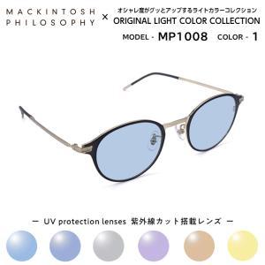 マッキントッシュ フィロソフィー サングラス ライトカラー MP-1008 1 正規品 eyeneed