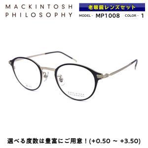 マッキントッシュ フィロソフィー 老眼鏡 MP-1008 1 メガネ 正規品|eyeneed