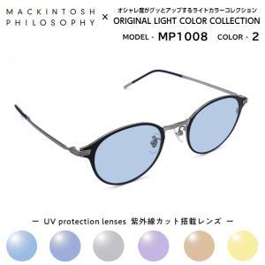 マッキントッシュ フィロソフィー サングラス ライトカラー MP-1008 2 正規品 eyeneed