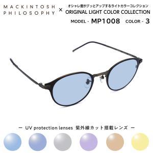 マッキントッシュ フィロソフィー サングラス ライトカラー MP-1008 3 正規品 eyeneed