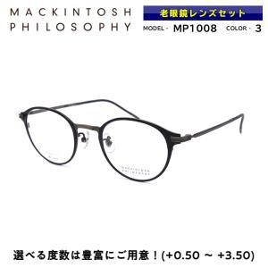 マッキントッシュ フィロソフィー 老眼鏡 MP-1008 3 メガネ 正規品|eyeneed