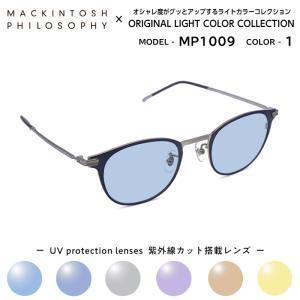 マッキントッシュ フィロソフィー サングラス ライトカラー MP-1009 1 正規品 eyeneed