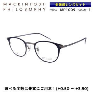 マッキントッシュ フィロソフィー 老眼鏡 MP-1009 1 メガネ 正規品|eyeneed