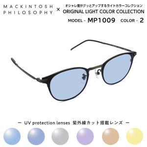 マッキントッシュ フィロソフィー サングラス ライトカラー MP-1009 2 正規品 eyeneed