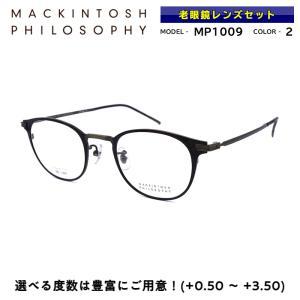 マッキントッシュ フィロソフィー 老眼鏡 MP-1009 2 メガネ 正規品|eyeneed