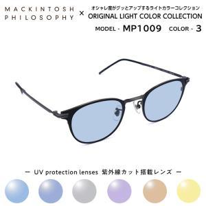 マッキントッシュ フィロソフィー サングラス ライトカラー MP-1009 3 正規品 eyeneed