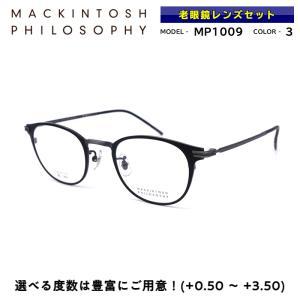 マッキントッシュ フィロソフィー 老眼鏡 MP-1009 3 メガネ 正規品|eyeneed