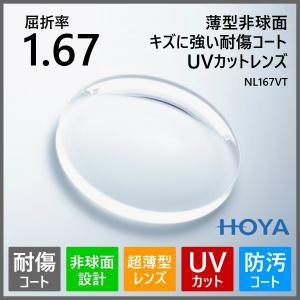 超薄型 非球面 1.67 紫外線 UVカット 傷に強い防傷コート HOYA NL167VT 度付き レンズ メガネレンズ|eyeneed