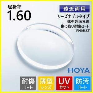 キズに強い 遠近両用レンズ 薄型 1.60 HOYA PN16LST メガネ 老眼 紫外線 UVカット|eyeneed