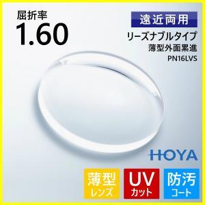 遠近両用レンズ 薄型 1.60 HOYA PN16LVS HOYA メガネ 老眼 紫外線 UVカット|eyeneed