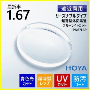 ブルーライトカット 遠近両用レンズ 超薄型 1.67 HOYA PN67BP メガネ 老眼 紫外線 UVカット|eyeneed
