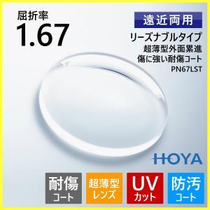キズに強い 遠近両用レンズ 超薄型 1.67 HOYA PN67LST メガネ 老眼 紫外線 UVカット|eyeneed