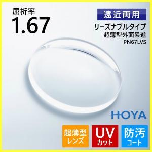 遠近両用レンズ 超薄型 1.67 HOYA PN67LVS HOYA メガネ 老眼 紫外線 UVカット|eyeneed
