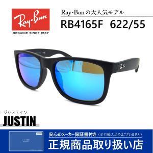 レイバン サングラス 人気 メンズ レディース ジャスティン 4165F 62255 RayBan ...