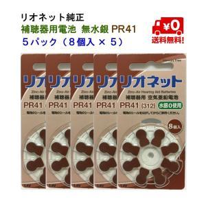リオネット 補聴器 電池 PR41 5パック(8個入×5) 純正 無水銀 空気電池