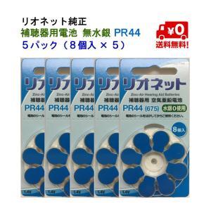 リオネット 補聴器 電池 PR44 5パック(8個入×5) 純正 無水銀 空気電池