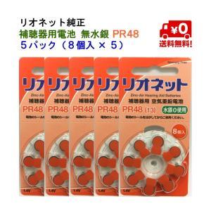リオネット 補聴器 電池 PR48 5パック(8個入×5) 純正 無水銀 空気電池